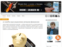 Tablet Preview of businessblogger.ru